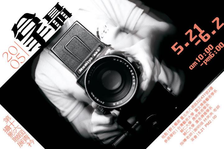 2005 第十六屆青衿商業攝影聯展「拿聶」DM 正面